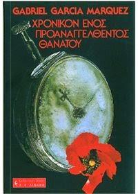 hronikon enos proanaggelthentos thanatou book cover