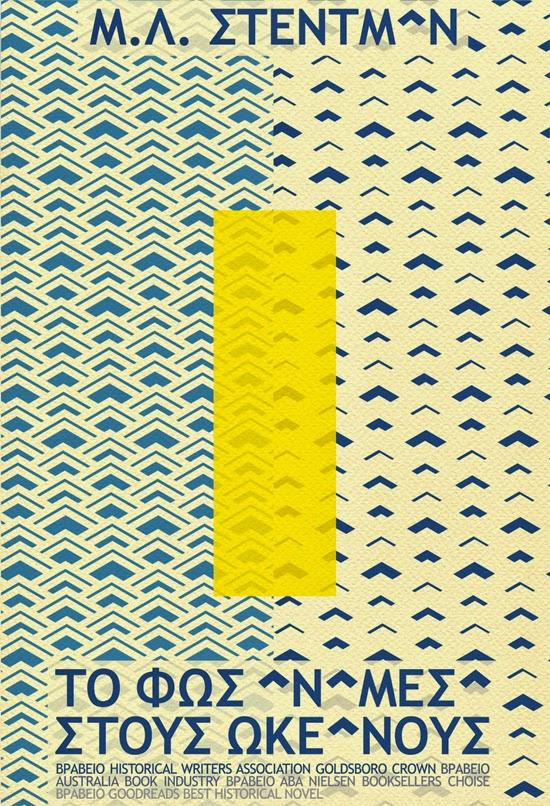 Covers by Proust & Kraken | To Φως Ανάμεσα Στους Ωκεανούς