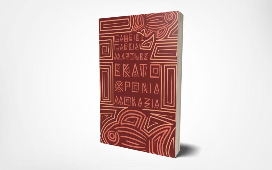Covers by Proust & Kraken | Εκατό χρόνια μοναξιά