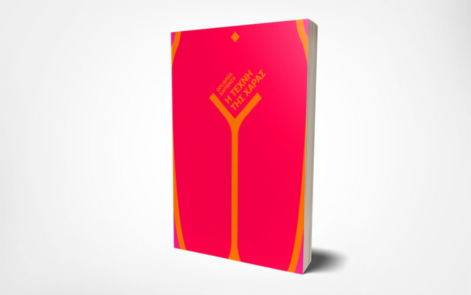 Covers by Proust & Kraken | Η τέχνη της χαράς