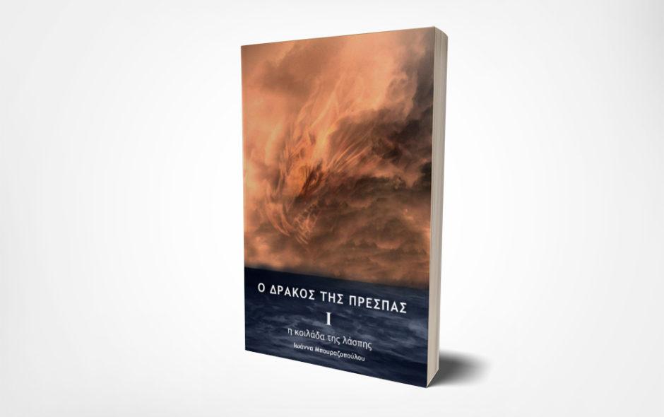 Covers by Proust & Kraken | Ο Δράκος της Πρέσπας Ι – Η κοιλάδα της λάσπης