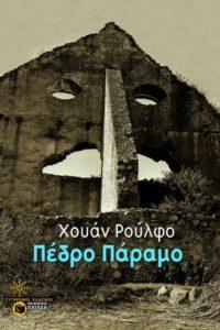 Πέδρο Πάραμο, εξώφυλλο βιβλίου