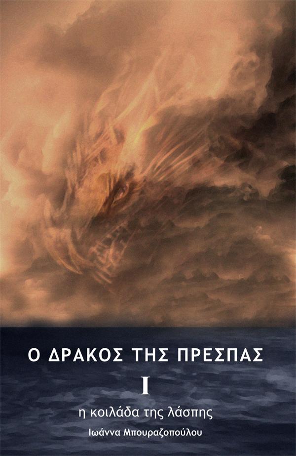 Ο δράκος της Πρέσπας εξώφυλλο Θάνος Κακολύρης