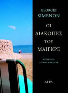 Οι διακοπές του Μαιγκρέ του Georges Simenon