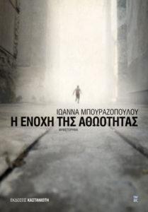 Εξώφυλλο Η ενοχή της αθωότητας της Ιωάννας Μπουραζοπούλου