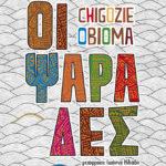 Οι ψαράδες του Chigozie Obioma