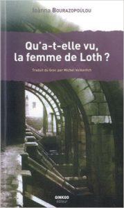 Εξώφυλλο Τί είδε η γυναίκα του Λωτ της Ιωάννας Μπουραζοπούλου