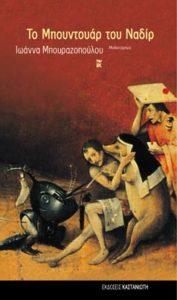 Εξώφυλλο Το Μπουντουάρ του Ναδίρ της Ιωάννας Μπουραζοπούλου