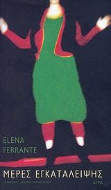 Mέρες εγκατάλειψης της Elena Ferrante