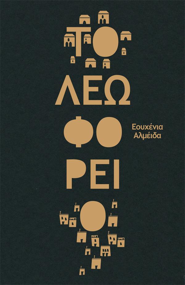 Covers by Proust & Kraken | Το λεωφορείο