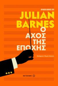 Ο αχός της εποχής του Julian Barnes