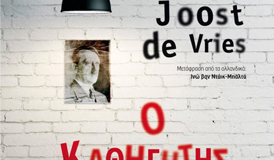 Ο καθηγητής είναι νεκρός του Joost de Vries