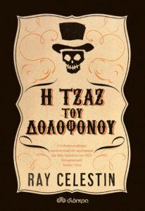 Η τζαζ του δολοφόνου του Ray Celestin