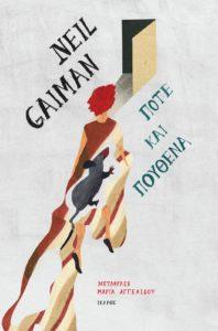 «Ποτέ και πουθενά» του Νιλ Γκέιμαν