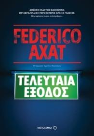 «Τελευταία Έξοδος» του Federico Axat