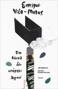 «Στο Κάσελ δεν υπάρχει λογική» του Ενρίκε Βίλα-Μάτας