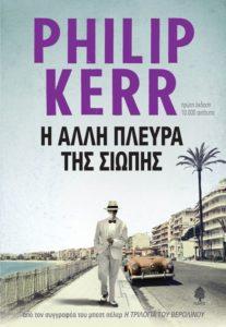 «Η άλλη πλευρά της σιωπής» του Philip Kerr