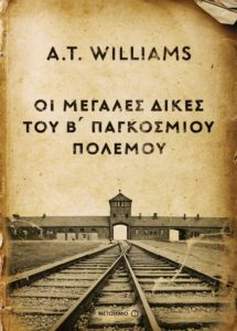 «Οι μεγάλες δίκες του 20ου αιώνα» του A.T. Williams