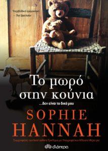 «Το μωρό στην κούνια» της Sophie Hannah