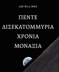 «Πέντε δισεκατομμύρια χρόνια μοναξιά» του Lee Billings