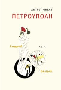 «Πετρούπολη» του Αντρεϊ Μπέλυ