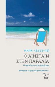 «Ο Άϊσντάιν στην παραλία, Η σχετικότητα στην ξαπλώστρα του Μαρκ Λεσέζ-Ρέι»