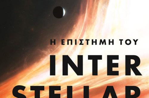 Η επιστήμη του Interstellar του Kip Thorne