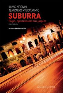 Suburra εξώφυλλο βιβλίου