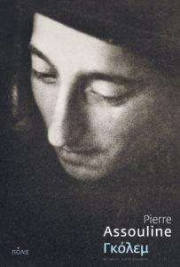 «Γκόλεμ» του Pierre Assouline