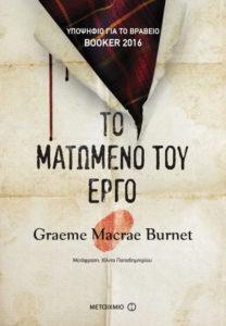 «Το ματωμένο του έργο» του Graeme Macrae Burnet