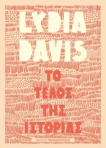 Το τέλος της ιστορίας της Lydia Davis
