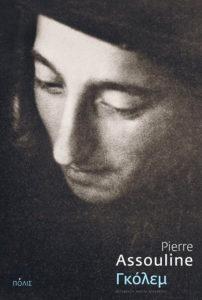 Γκόλεμ του Pierre Assouline