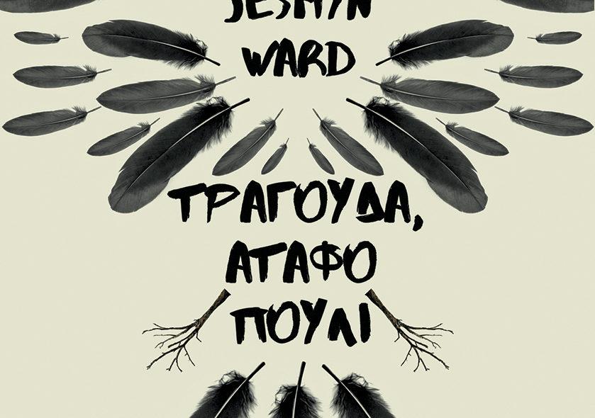 Τραγούδα, άταφο πουλί της Jesmyn Ward