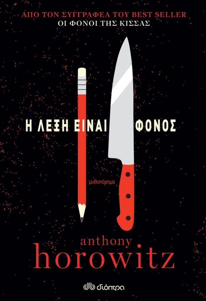 Η λέξη είναι φόνος του Anthony Horowitz