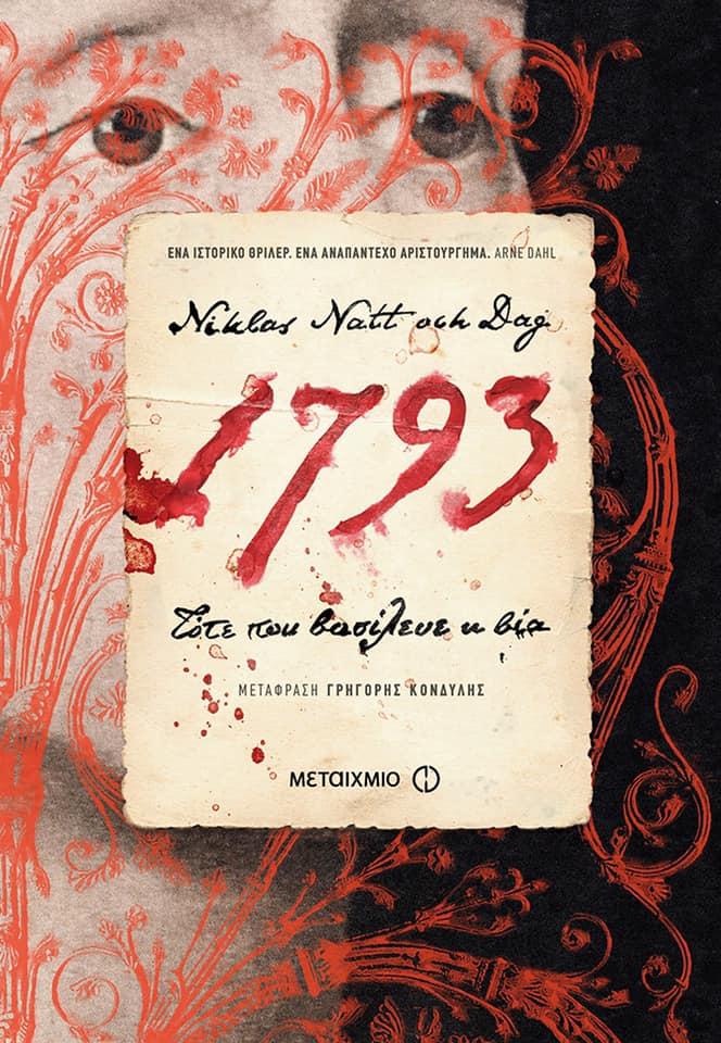 1793 – Τότε που βασίλευε η βία του Νiklas Natt och Dag