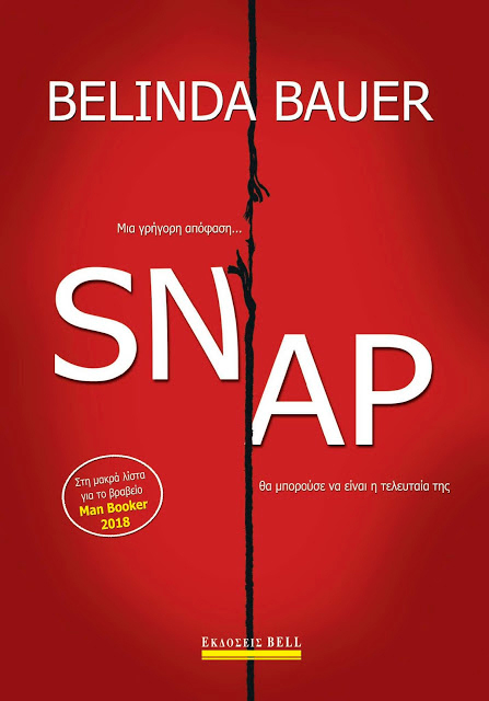 snap book cover