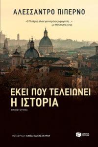 eki-pou-telioni-i-istoria