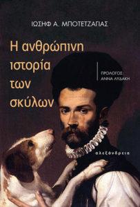 Η ανθρώπινη ιστορία των σκύλων