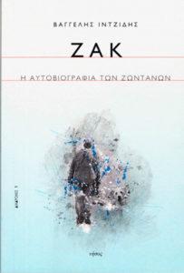 Ζακ – Η αυτοβιογραφία των ζωντανών