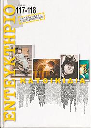 Εντευκτήριο – Κατοικίδια – Τεύχος 117-118