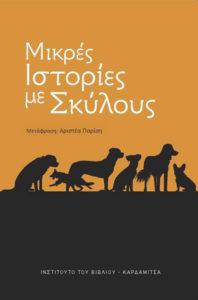 Μικρές ιστορίες με σκύλους