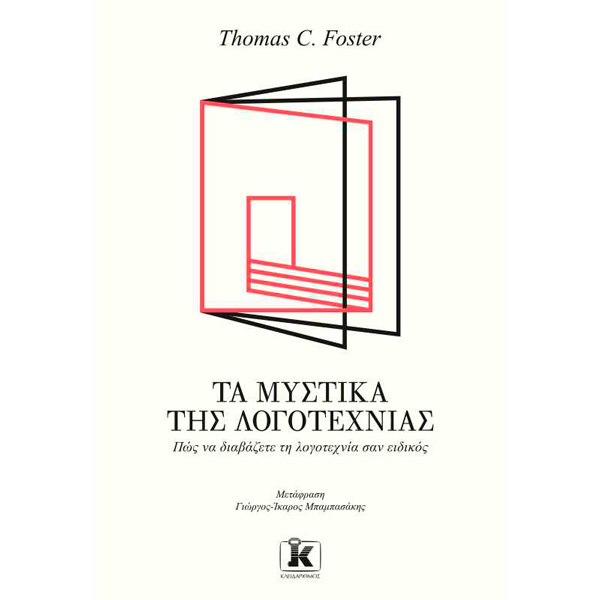 Τα μυστικά της λογοτεχνίας