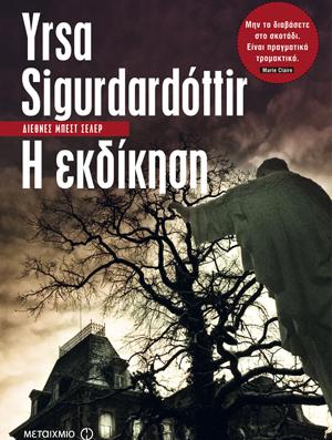 H εκδίκηση της Yrsa Sigurdardotir