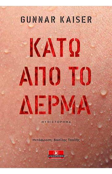 Μετάφραση: Kλαίρη Παπαμιχαήλ Εξώφυλλο: Βάσω Αβραμοπούλου Α4 Art Design Εκδόσεις Mεταίχμιο