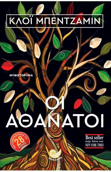 oi_athanatoi