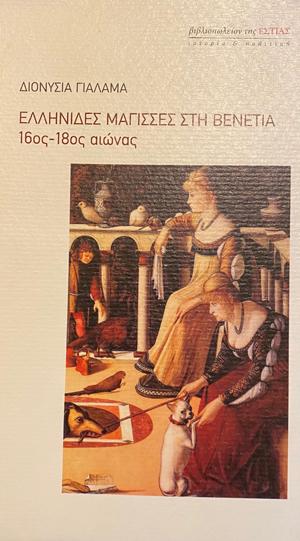 Ελληνίδες μάγισσες στη Βενετία (16ος – 18ος αιώνας)  - Με βάση τις δικογραφίες της Ιεράς Εξέτασης της Βενετίας της Διονυσίας Γιαλαμά