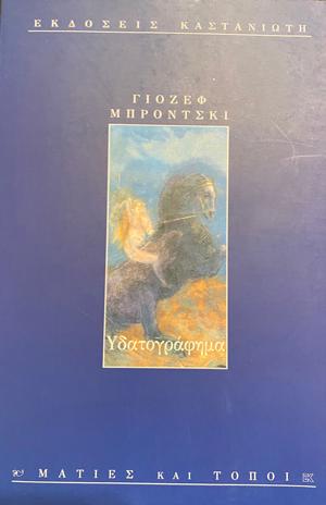 Υδατογράφημα του Γιόζεφ Μπρόντσκι