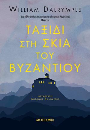 Ταξίδι στη σκιά του Βυζαντίνου του William Dalrymple