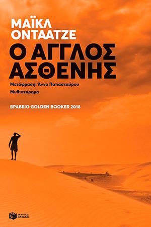 Ο Άγγλος ασθενής του Μάικλ Οντάατζε – Βραβείο Βοοker & Golden Booker