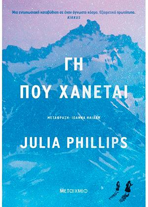 Γη που χάνεται της Julia Phillips
